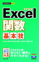 [表紙]今すぐ使えるかんたんmini Excel関数 基本技 Excel 2013/2010/2007/2003/2002対応