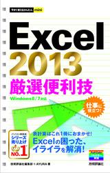 [表紙]今すぐ使えるかんたんmini Excel 2013 厳選便利技