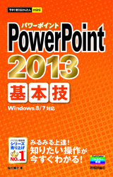 [表紙]今すぐ使えるかんたんmini PowerPoint 2013 基本技