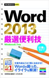 [表紙]今すぐ使えるかんたんmini Word 2013厳選便利技