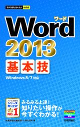 [表紙]今すぐ使えるかんたんmini Word 2013 基本技