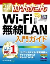 [表紙]今すぐ使えるかんたん Wi-Fi 無線LAN 入門ガイド