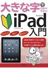 [表紙]大きな字でわかりやすい iPad入門
