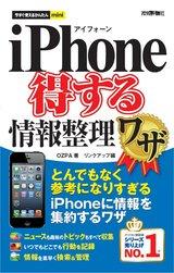 [表紙]今すぐ使えるかんたんmini  iPhone 得する情報整理ワザ
