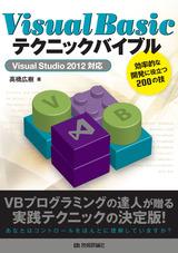 [表紙]Visual Basicテクニックバイブル ~Visual Studio 2012対応~