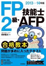 [表紙]2013-14年版 FP技能士2級・AFP合格教本