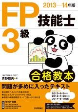 [表紙]2013-14年版 FP技能士3級合格教本
