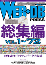 [表紙]WEB+DB PRESS総集編[Vol.1~72]