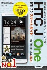 [表紙]ゼロからはじめる au HTC J One HTL22 スマートガイド