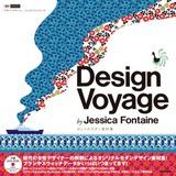 [表紙]Design Voyage おしゃれモダン素材集
