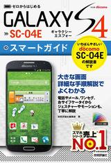[表紙]ゼロからはじめる ドコモ GALAXY S4 SC-04E スマートガイド