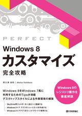 [表紙]Windows 8 カスタマイズ 完全攻略