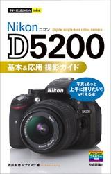 [表紙]今すぐ使えるかんたんmini Nikon D5200 基本&応用 撮影ガイド