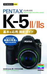 [表紙]今すぐ使えるかんたんmini PENTAX K-5 II/II s 基本&応用 撮影ガイド