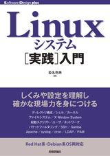 [表紙]Linuxシステム[実践]入門