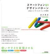 [表紙]スマートフォンUIデザインパターン ~心地よいユーザーインターフェースの原則~
