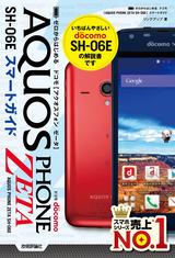 [表紙]ゼロからはじめる ドコモ AQUOS PHONE ZETA SH-06E スマートガイド