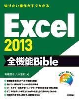 [表紙]知りたい操作がすぐわかる Excel 2013 全機能Bible