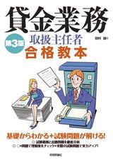 [表紙]第3版 貸金業務取扱主任者合格教本
