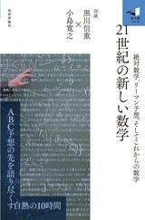 [表紙]21世紀の新しい数学〜絶対数学,リーマン予想,そしてこれからの数学〜