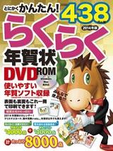 [表紙]とにかくかんたん!らくらく年賀状 DVD-ROM 2014年版