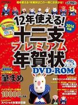 [表紙]12年使える! 十二支プレミアム年賀状 DVD-ROM 2014年版
