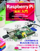 [表紙]Raspberry Pi[実用]入門――手のひらサイズのARM/Linuxコンピュータを満喫!