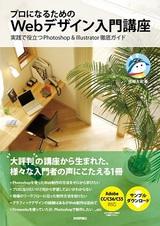 [表紙]プロになるためのWebデザイン入門講座 実践で役立つPhotosho
