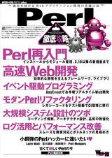 [表紙]Perl徹底攻略
