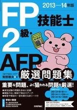 [表紙]2013-14年版 FP技能士2級・AFP 厳選問題集