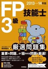 [表紙]2013-14年版 FP技能士3級 厳選問題集