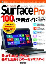 [表紙]Surface Pro 100%活用ガイド