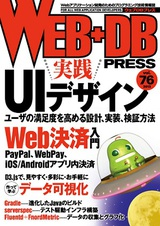 [表紙]WEB+DB PRESS Vol.76