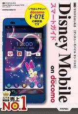 [表紙]ゼロからはじめる Disney Mobile on docomo F-07E スマートガイド