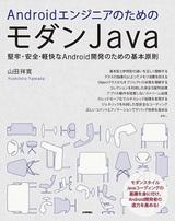 [表紙]AndroidエンジニアのためのモダンJava