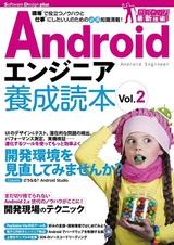 [表紙]Androidエンジニア養成読本 Vol.2[現場で役立つノウハウと仕事にしたい人のための必須知識満載!]