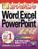 [表紙]今すぐ使えるかんたん Word & Excel & PowerPoint 2013