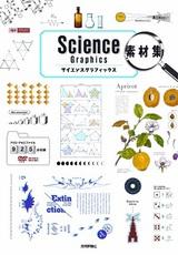 [表紙]Science Graphics 素材集
