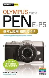 [表紙]今すぐ使えるかんたんmini オリンパスPEN E-P5基本&応用 撮影ガイド