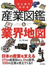 [表紙]ひとめでわかる 産業図鑑&業界地図 B2B編