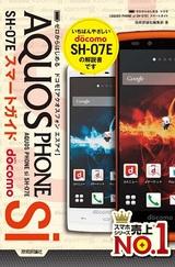 [表紙]ゼロからはじめる ドコモ AQUOS PHONE si SH-07E スマートガイド