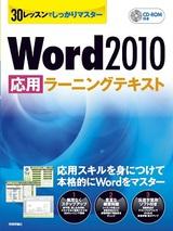 [表紙]30レッスンでしっかりマスター Word 2010 [応用]ラーニングテキスト