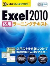 [表紙]30レッスンでしっかりマスター Excel 2010 [応用]ラーニングテキスト