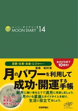 [表紙]ムーン・ダイアリー'14