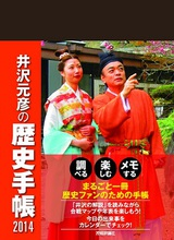 [表紙]井沢元彦の歴史手帳2014