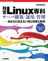 [表紙]「独習Linux専科」サーバ構築/運用/管理――あなたに伝えたい技と知恵と鉄則