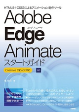 [表紙]Adobe Edge Animateスタートガイド~Creative Cloud対応