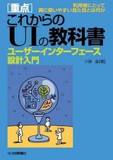 [表紙][重点]これからのUIの教科書 ―ユーザーインターフェース設計入門