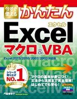 [表紙]今すぐ使えるかんたん Excelマクロ&VBA[Excel 2013/2010/2007/2003対応版]
