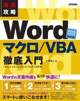 [表紙]最速攻略 Word マクロ/VBA 徹底入門 [Word 2013/2010/2007対応版]